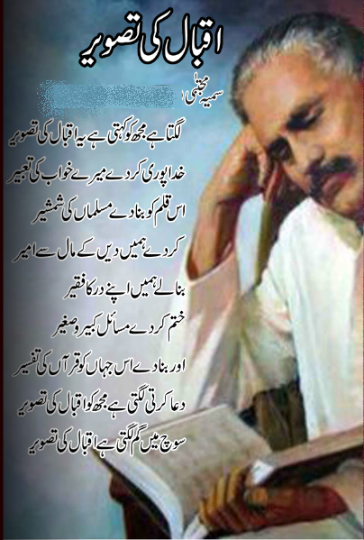 Tribute to Allama Iqbal - the poet of East!